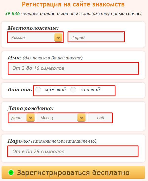 Анкета для регистрации на портале